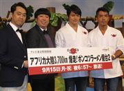 松村雄基、ラーメン屋台でアフリカ3700キロの旅  - 芸能社会 - SANSPO.COM(サンスポ)