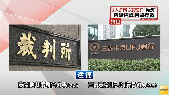 地下鉄で男2人が同時に同じ女性に痴漢、東京地裁事務官と三菱東京UFJ銀行行員を現行犯逮捕