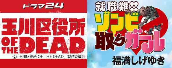 「玉川区役所 of THE dead」脚本にパクリ疑惑―漫画「ゾンビ取りガール」との類似点まとめ  |  こくまろトレンディ