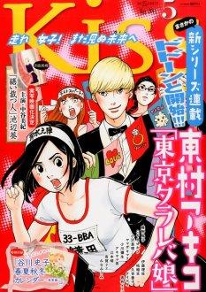 東村アキコ、アラサー女子を描く「東京タラレバ娘」始動 - コミックナタリー