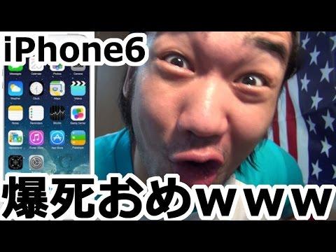 iPhone6発表にガッカリ!appleの終焉を感じた - YouTube