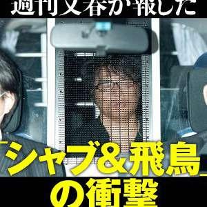 ASKA証言で栩内被告ピンチ!? - 日刊サイゾー