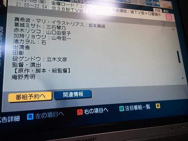 【エヴァンゲリヲン新劇場版Q】渚カヲルくんの扱いヒドすぎる…。