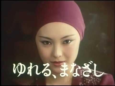 資生堂シフォネットCM ゆれるまなざし 真行寺君枝 / 小椋佳 - YouTube