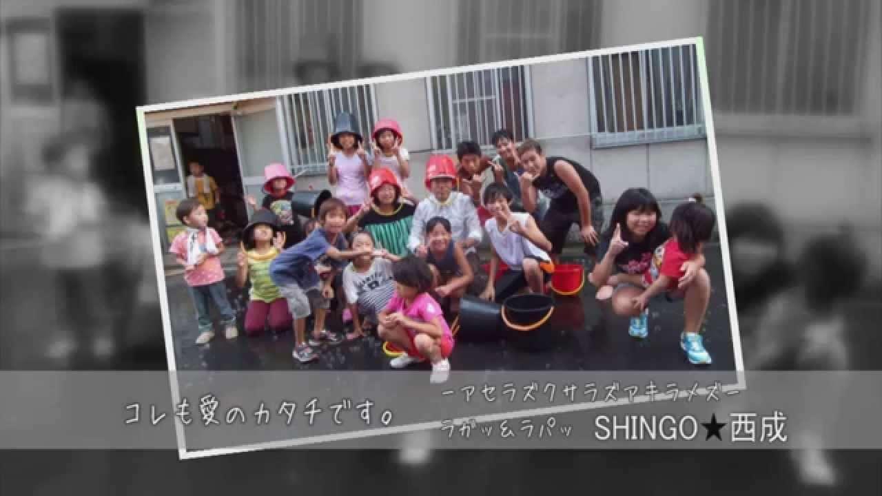 SHINGO★西成のアイス・バケツ・プロジェクト / Ice Bucket Challenge for ALS - YouTube