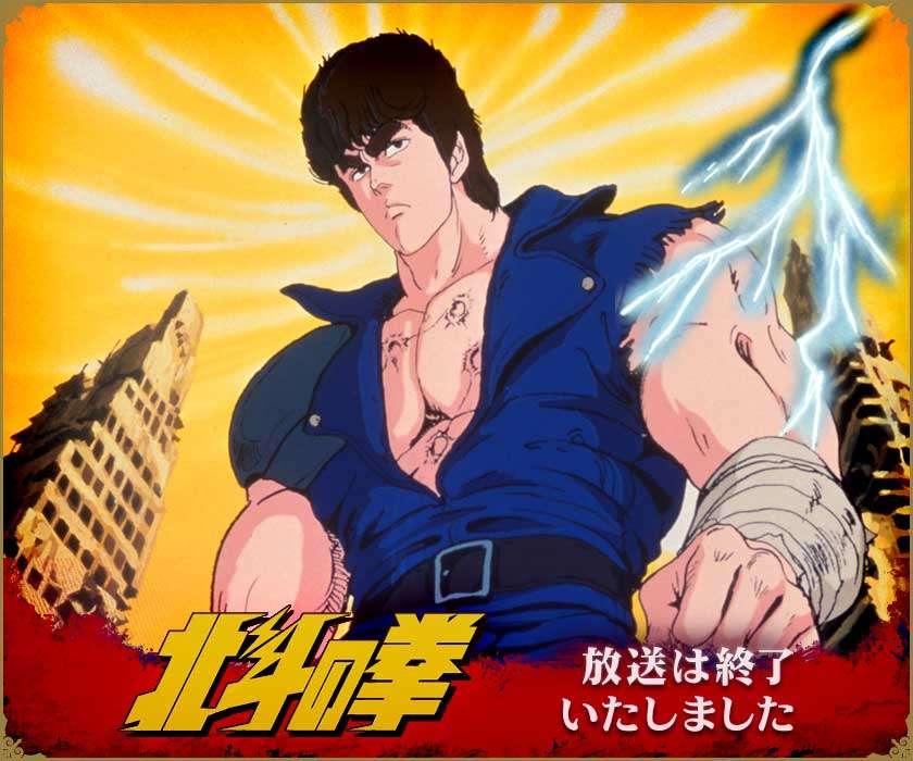 TOKYO MX * アニメ「北斗の拳」