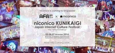 ニコニコ超会議の海外出張版「ニコニコ国会議」、12月にシンガポールで開催