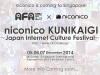 ニコニコ超会議の海外出張版「ニコニコ国会議」、12月にシンガポールで開催 -INTERNET Watch