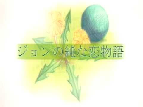 ジョンの純な恋物語  東真紀 - YouTube
