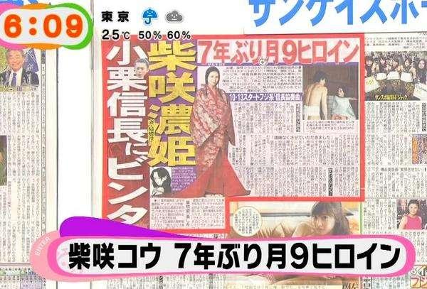 恋多き女「柴咲コウ」、意外な新恋人は元プロサッカー選手のNさん!?