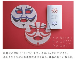 サイケデリック!歌舞伎の隈取りみたいなフェイスパック、山本寛斎がプロデュース