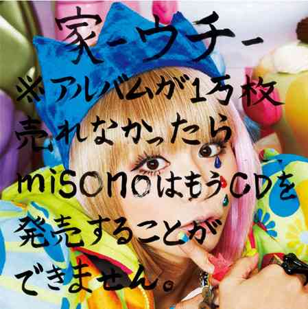 misonoの重大発表「売上ノルマ1万枚」そもそも1万枚は多い?少ない? (MusicVoice) - Yahoo!ニュース