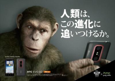 『猿の惑星』が大手企業8社とタッグ!猿がゲーム、Android、スニーカーを使いこなす!? (画像1/19)   ニュースウォーカー