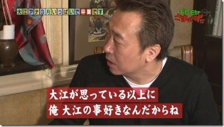 さまぁ~ず三村マサカズ 大江麻理子アナは結婚相手の「人柄に惚れた」資産報道にクギ