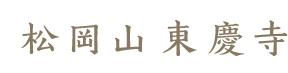 水月観音菩薩半跏像 | 北鎌倉 松岡山 東慶寺
