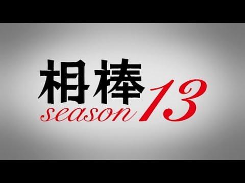 相棒season13 30秒PR - YouTube