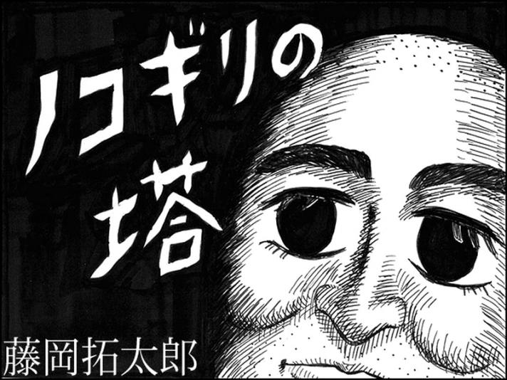 【漫画】ノコギリの塔   オモコロ