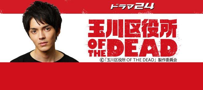 【ドラマ24】玉川区役所 OF THE DEAD: 番組情報 : テレビ東京