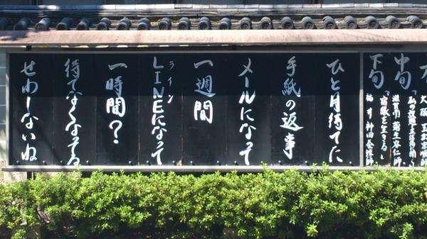 京都のお寺の掲示板に書いてあった名言が話題に
