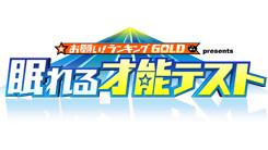お願い!ランキング GOLD presents 眠れる才能テスト|テレビ朝日