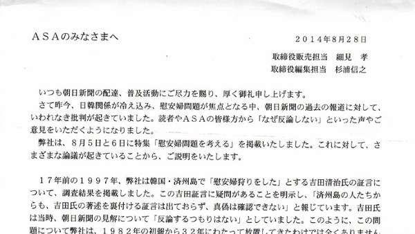 朝日新聞が販売店に対し慰安婦検証報道について釈明した文書が話題に「捏造は全く筋違いの見解」 | BuzzNewsJapan