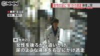 """女性の足に""""尿""""かけ逃走…男の映像公開(日本テレビ系(NNN)) - Yahoo!ニュース"""
