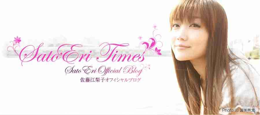 佐藤江梨子オフィシャルブログ『SATOERI TIMES』- powered by Yellow Cab -