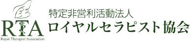 ロイヤルセラピスト協会(スマートフォン版) ベビーマッサージ・ファーストサイン・ファーストトーク・ベビースキンケア・マザーリトミックの資格取得