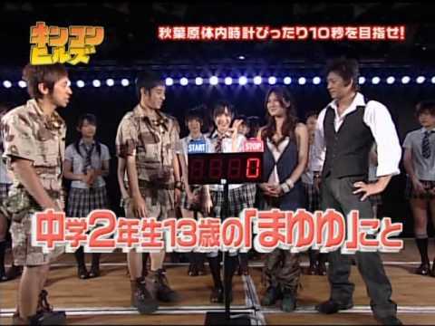 070906 キンコンヒルズ AKB48チームB.avi - YouTube