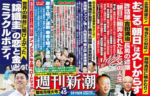 「新幹線ラブしちゃう?」イケメンバレー選手・越川優、W不倫&ハレンチチャット流出の悲劇