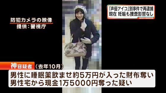 www.fnn-news.com: 「声優のアイコ」連続...