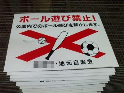 ボール遊びしたら通報も?最近の公園での禁止事項が多すぎる