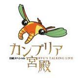 2008年3月31日放送 日清食品 社長 安藤 宏基(あんどう・こうき)氏|カンブリア宮殿:テレビ東京
