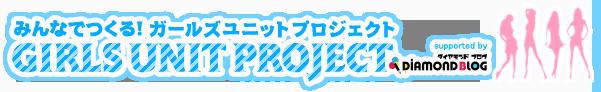 加護亜依ユニット組む!みんなでつくる!ガールズユニットプロジェクト!GIRLS UNIT PROJECT supported by ダイヤモンドブログ