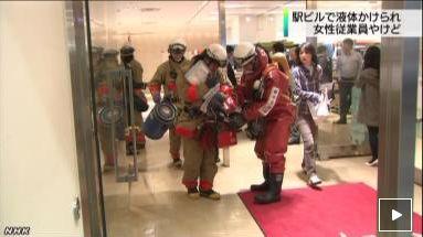 駅ビルで女性が液体をかけられる 東京