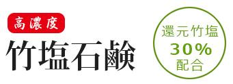 高濃度 竹塩石鹸