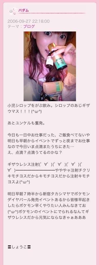 中川翔子にまた疑惑「禁止条項に抵触していたにも関わらず献血していた」?日本赤十字社にも延焼必至か