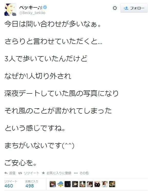 """""""佐藤健と森カンナ""""の深夜デート報道をベッキーが釈明。「3人で歩いていたんだけど」"""