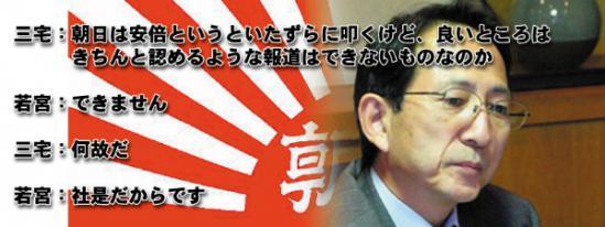 【文春】朝日新聞社長の社内メール公開「誤った情報をまき散らす反朝日キャンペーンには断じて屈しない」