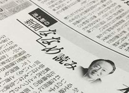 解約、批難殺到! 朝日新聞社長、辞任不可避か?:PRESIDENT Online - プレジデント