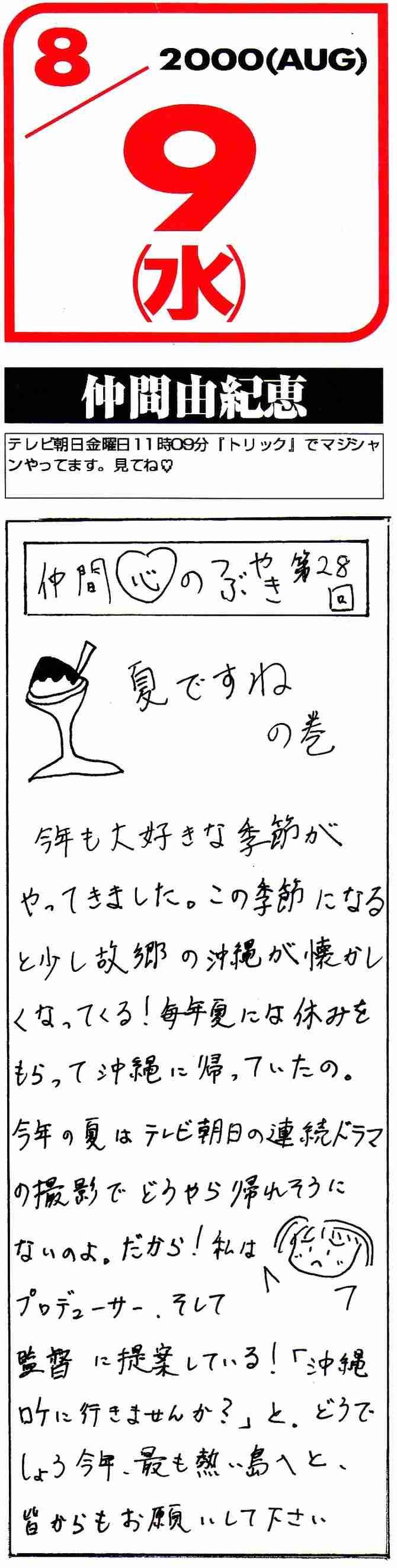 仲間由紀恵と斎藤工の字が残念すぎると話題に