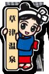 湯Love草津(草津温泉観光協会ホームページ)