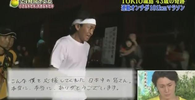 24時間テレビで城島茂がマラソンを走るもう1つの理由、病気の三瓶明雄さんを励ます為だった。決意の手紙も