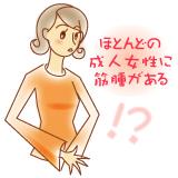 子宮筋腫になった人