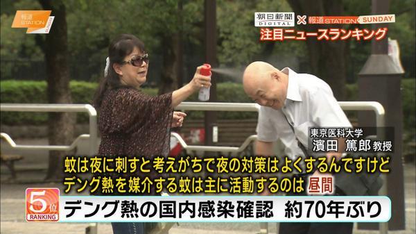 デング熱、愛媛と大阪で合計4人感染確認…代々木公園を訪問
