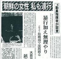 朝日新聞のねらいは「慰安婦」ではなく「国家賠償」だった : アゴラ - ライブドアブログ