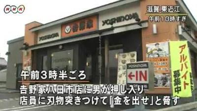 吉野家に強盗→「ここには小銭しかない。人生を棒に振るな!」店員に説教されて逃走