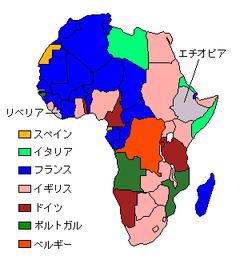 アフリカ分割 - Wikipedia
