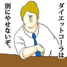 【ダイエット】リバウンドしてしまう人!反省会