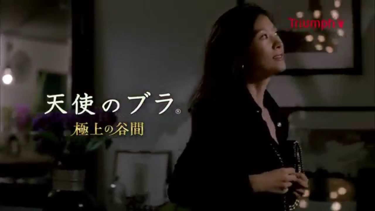 篠原涼子 CM 天使のブラ 極上の谷間 【インビテーション篇】 | トリンプ 2014 - YouTube